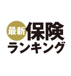 最新保険ランキングのロゴ