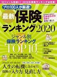 最新保険ランキング2020年表紙
