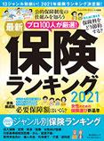 最新保険ランキング2021年表紙