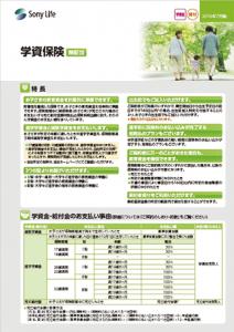 ソニー生命学資保険の表紙