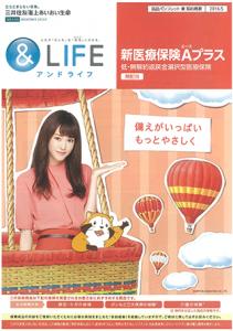 &LIFE新医療保険Aプラスの表紙